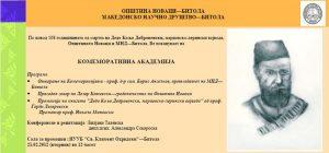 """Комеморативна академија за """"Дедо Кољо Војводата"""" 21.02.2012"""