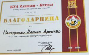 """Благодарница од КУД """"Илинден"""" за МНД-Битола"""