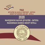 Монографија – Јубилеј 60 години МНД – Битола