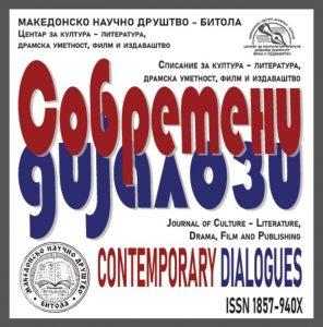 Современи дијалози / Contemporary Dialogues