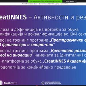 """Креативност и претприемништво – Поврзаност и важност"" on line настан"