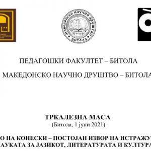 """Тркалезна маса – """"Делото на Конески – постојан извор на истражувања во науката за јазикот, литературата и културата"""""""